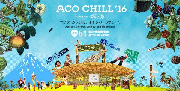 acochill(アコチル)