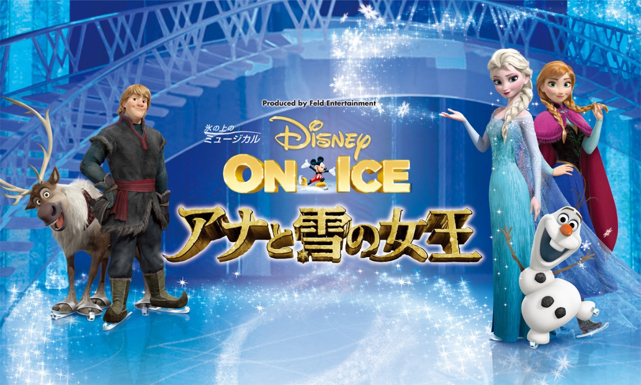 ディズニーオンアイスアナと雪の女王