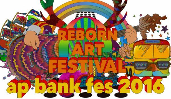 reborn-art-festival ap bank fes 2016
