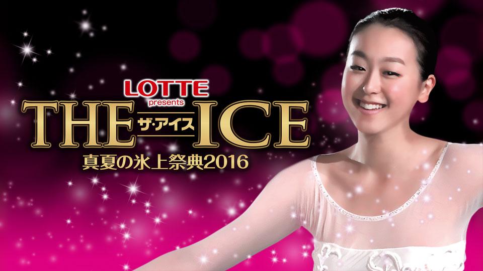 浅田真央出演のTHE ICE(ザ・アイ...