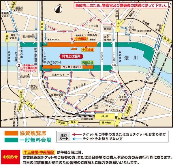 なにわ淀川花火2019アクセスマップ