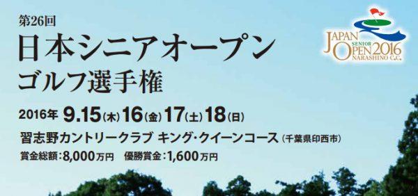 第26回日本シニアオープンゴルフ選手権