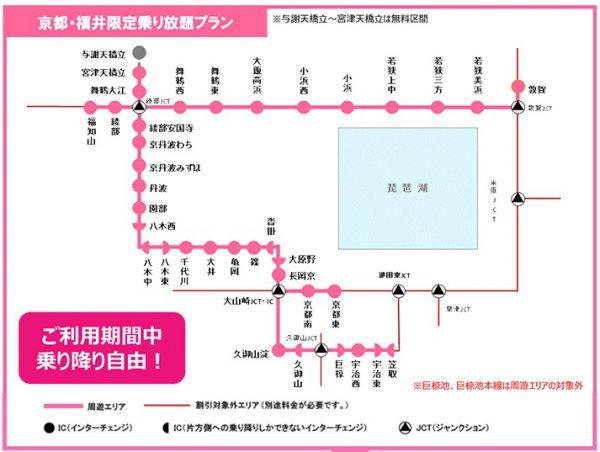 京都・福井限定乗り放題プラン