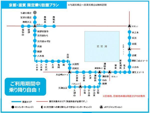 京都・滋賀限定乗り放題プラン