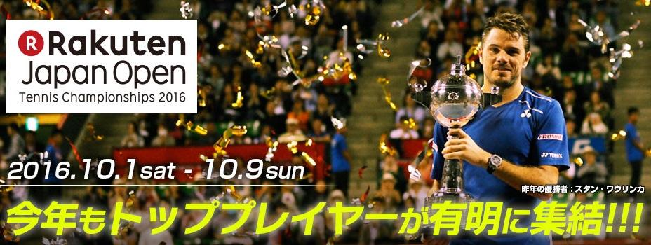 楽天ジャパンオープン2016