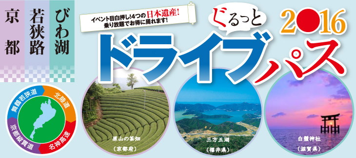 京都・若狭路・びわ湖ぐるっとドライブパス2016