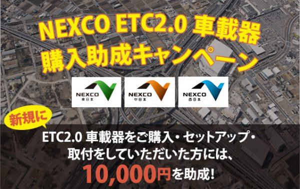 ETC2.0車載器購入助成キャンペーン
