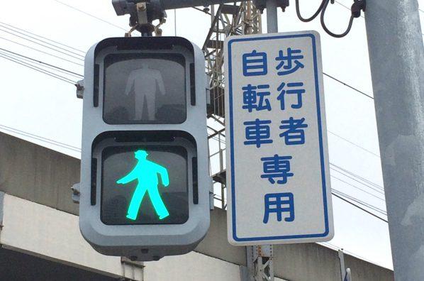 歩行者自転車専用信号機