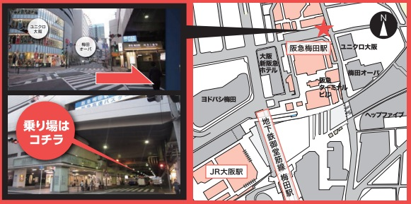 阪急梅田駅(阪急三番街)