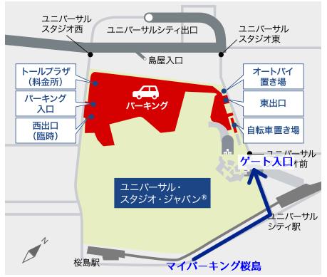 マイパーキング桜島からUSJ入場ゲート