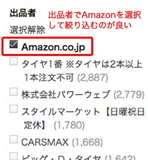Amazon出品者で絞り込む