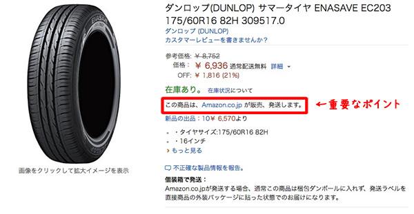 Amazon.co.jpが販売発送します