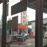 宇佐美ガソリンスタンド