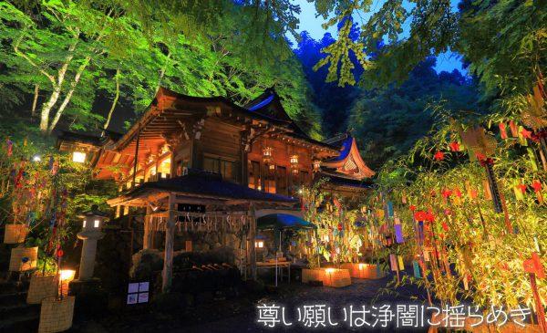 貴船神社七夕飾りライトアップ