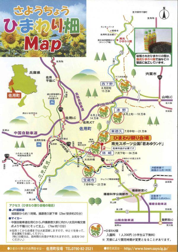 佐用町南光ひまわり畑地図