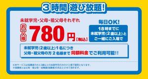 3時間遊び放題780円