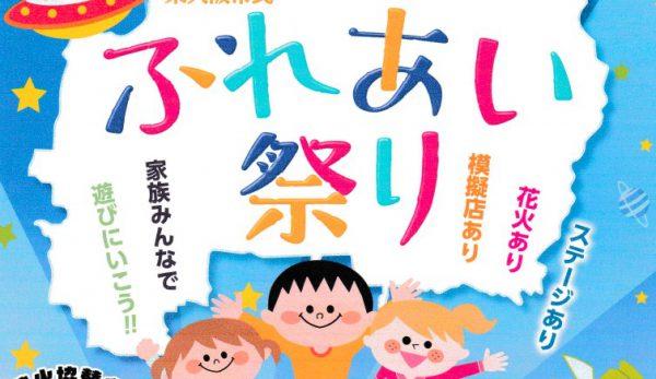 東大阪ふれあい祭り2018