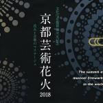 京都芸術花火2018